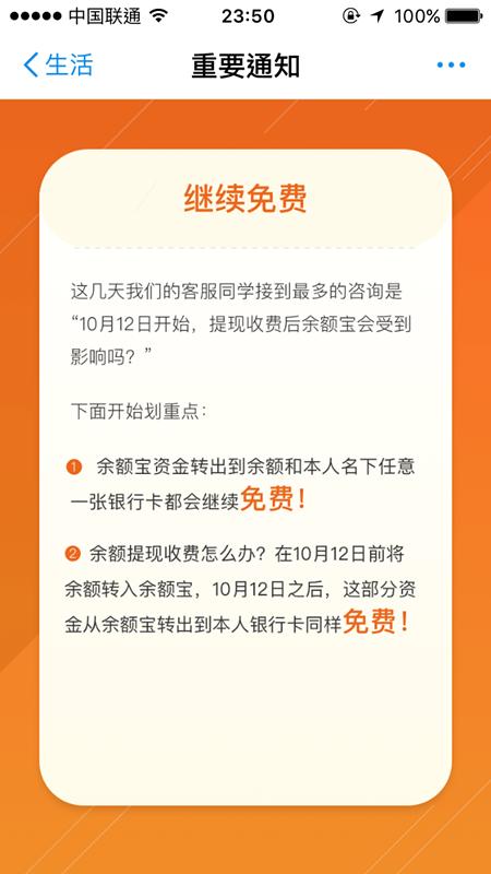 支付宝发重要通知:继续免费?                编辑:景春霞 来源:深卡网原创 日期:2016-09-30