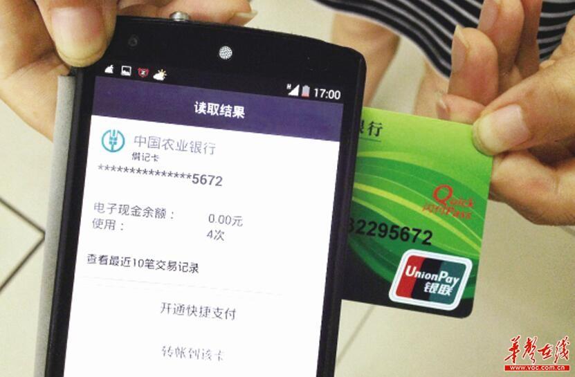 """小心!银行卡偷偷开启""""闪付""""功能                编辑:景春霞 来源:华声在线 日期:2016-10-19"""