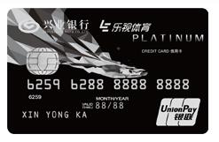 乐视体育兴业银行首推联名信用卡                编辑:法制晚报 来源:法制晚报 日期:2016-11-10