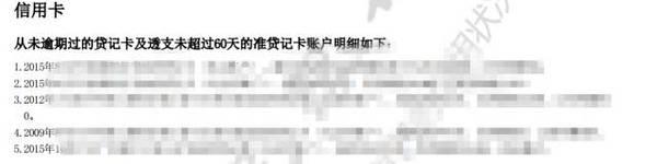 央行征信新政来了?没向银行借钱的人要哭了!                编辑:财经车 来源:财经车 日期:2016-11-28