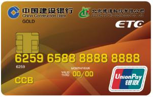 【信用卡申请】2017哪些ETC车主卡值得办理?