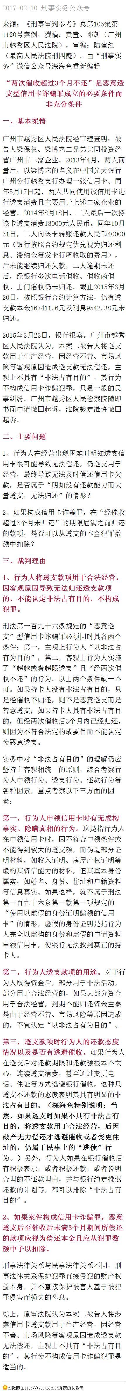 透支信用卡用于经营而无力偿还,属于民事纠纷不构成犯罪                编辑:Leo 来源:龙江检察 日期:2017-02-10