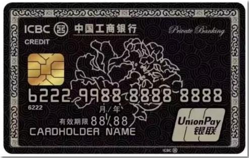 中信银行-黑金卡权益_工银私人银行黑金卡如何 工银私人银行黑金卡权益一览-信用卡 ...