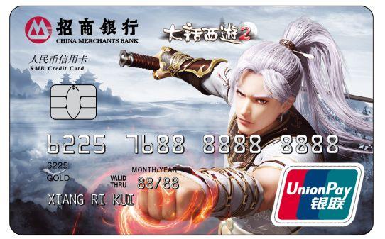 招商银行推出大话西游联名信用卡                编辑:@SQ@ 来源:多玩游戏 日期:2017-04-01