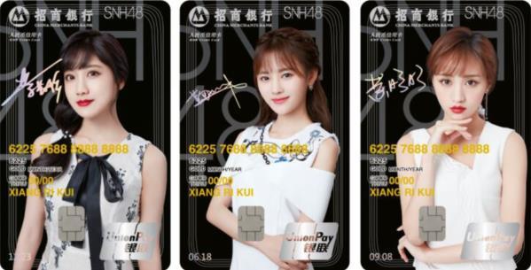 跨界明星IP 招商银行推出SNH48联名信用卡                编辑:@sq@ 来源:汉网 日期:2017-06-05