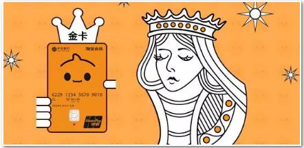中信淘宝联名信用卡