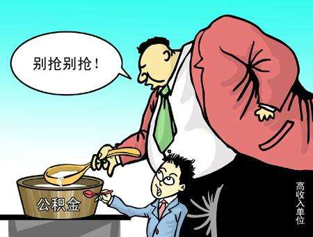 各地人均公积金排行:北京第二 深圳仅是零头