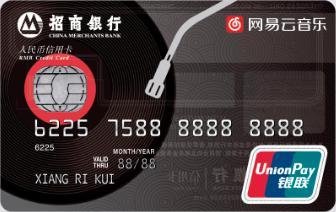 招商银行网易云音乐联名信用卡上市 传递音乐的力量                编辑:@sq@ 来源:中国网 日期:2017-07-14