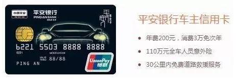 现在很多人都有车了,养车最大的成本就是加油。目前市面上车主卡很多,平安的这张车主卡满足日常加油和应对意外,适合长期持有。