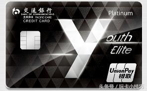 大放水!秒批卡!详解新出的交行优逸白金信用卡