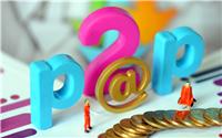 【現金頭寸】【原創】P2P清退,怎么維護投資人權益?