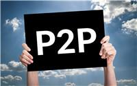 「成都房貸」【解讀】P2P格局大變:以后本省人只能投本省平臺?