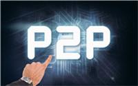 """《異地公積金可以貸款嗎》【財技】害怕""""暴雷""""?十點教你辨別出不靠譜的P2P平臺"""
