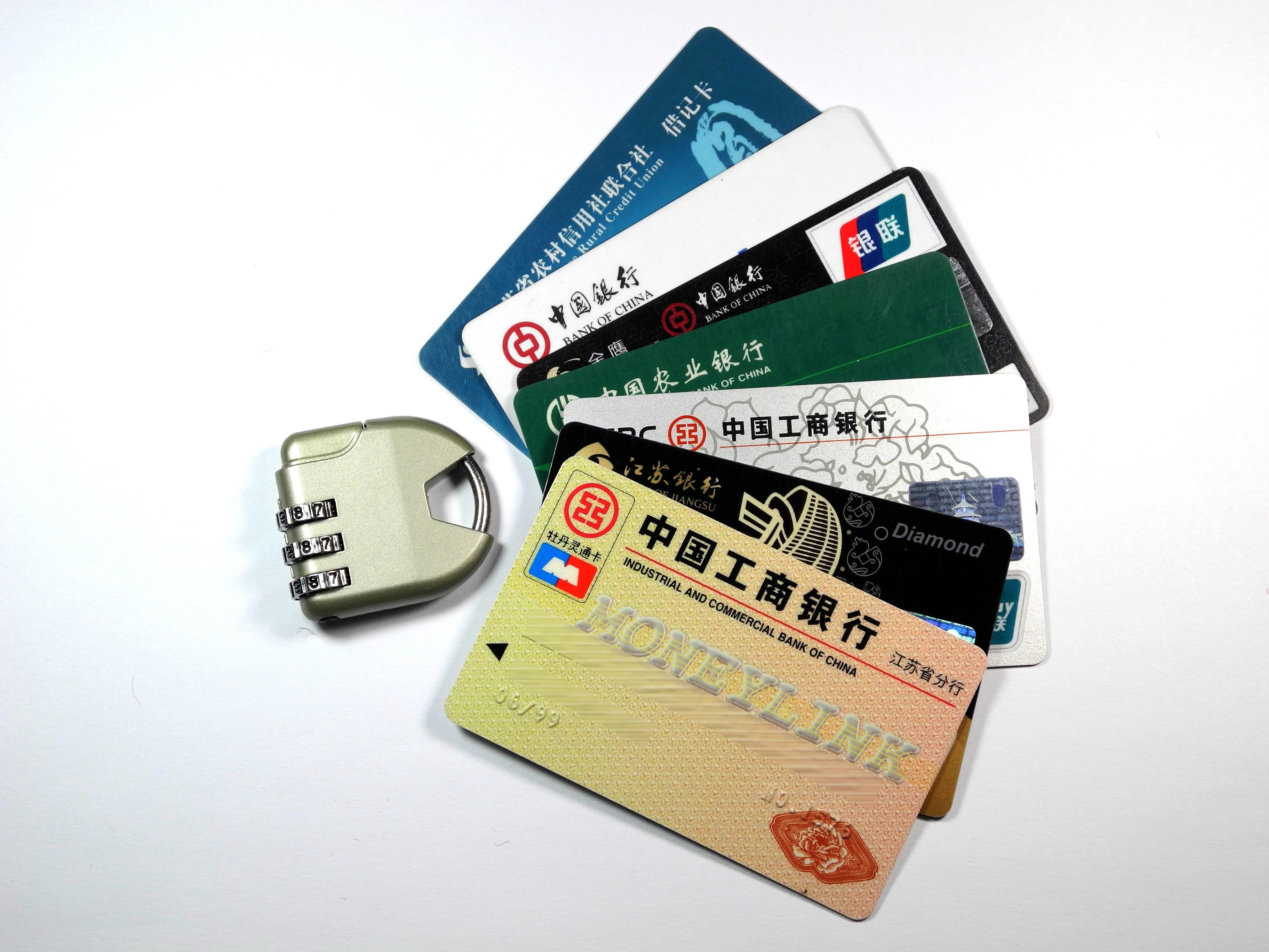 信用卡总授信100w+,曾负债100w,现开始注销信用卡!