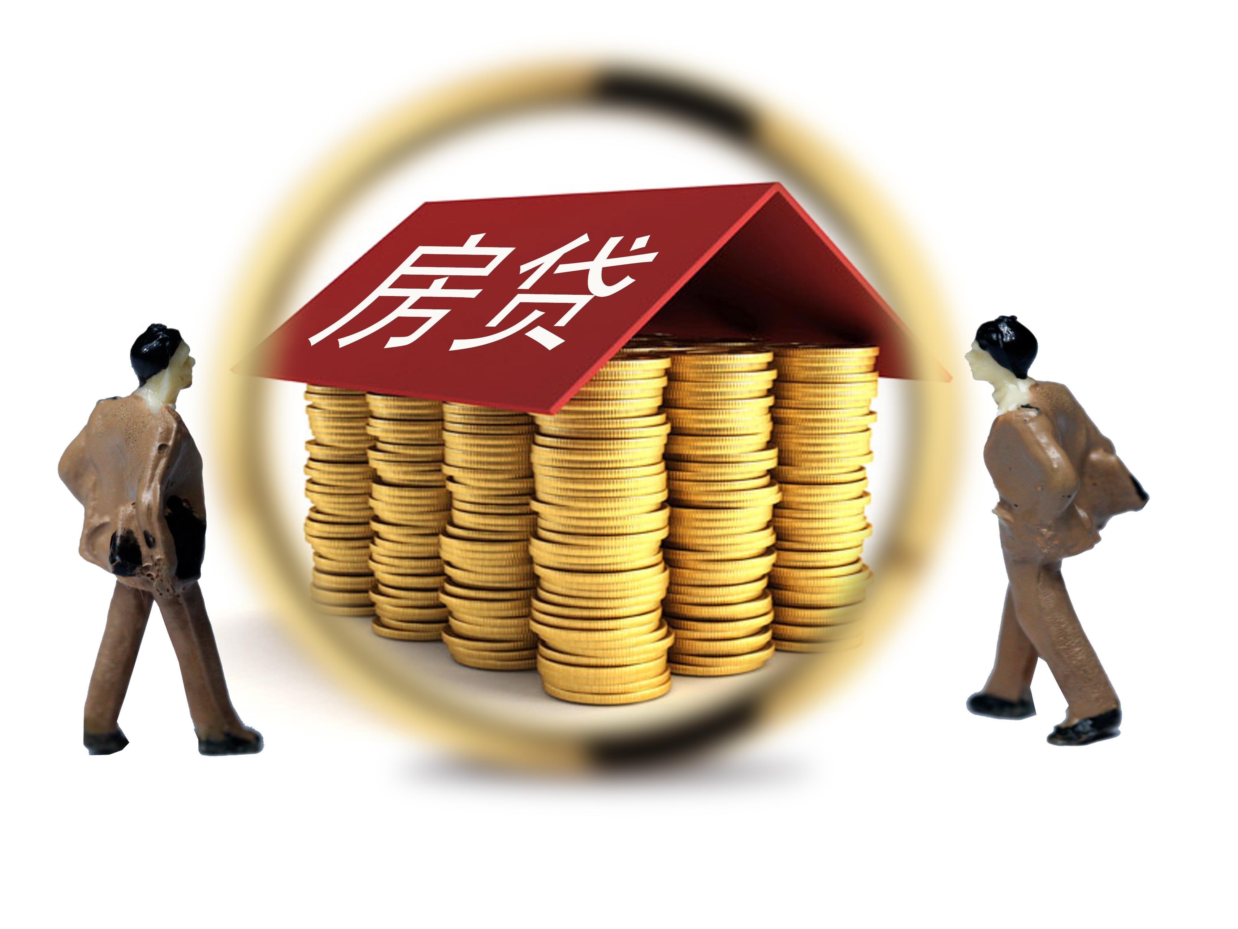 〖理財教育〗換房難了 二套房更難 住房貸款政策趨嚴趨緊