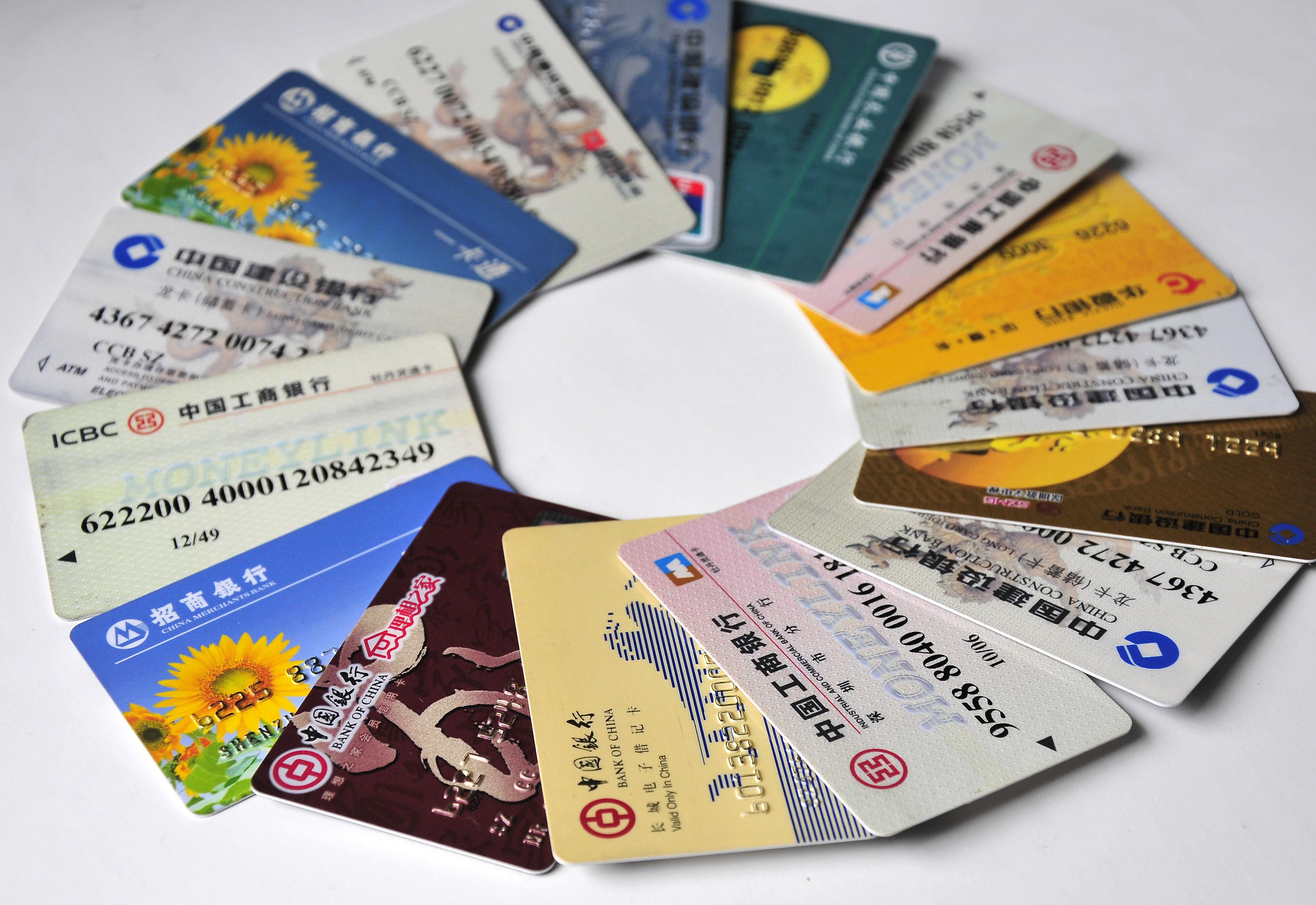 【收藏】什么银行的信用卡最好申请?
