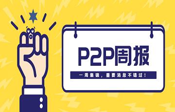 P2P周报:跑路平台的钱追回了多少?
