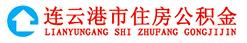 连云港住房公积金管理中心