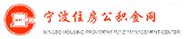 宁波住房公积金管理中心