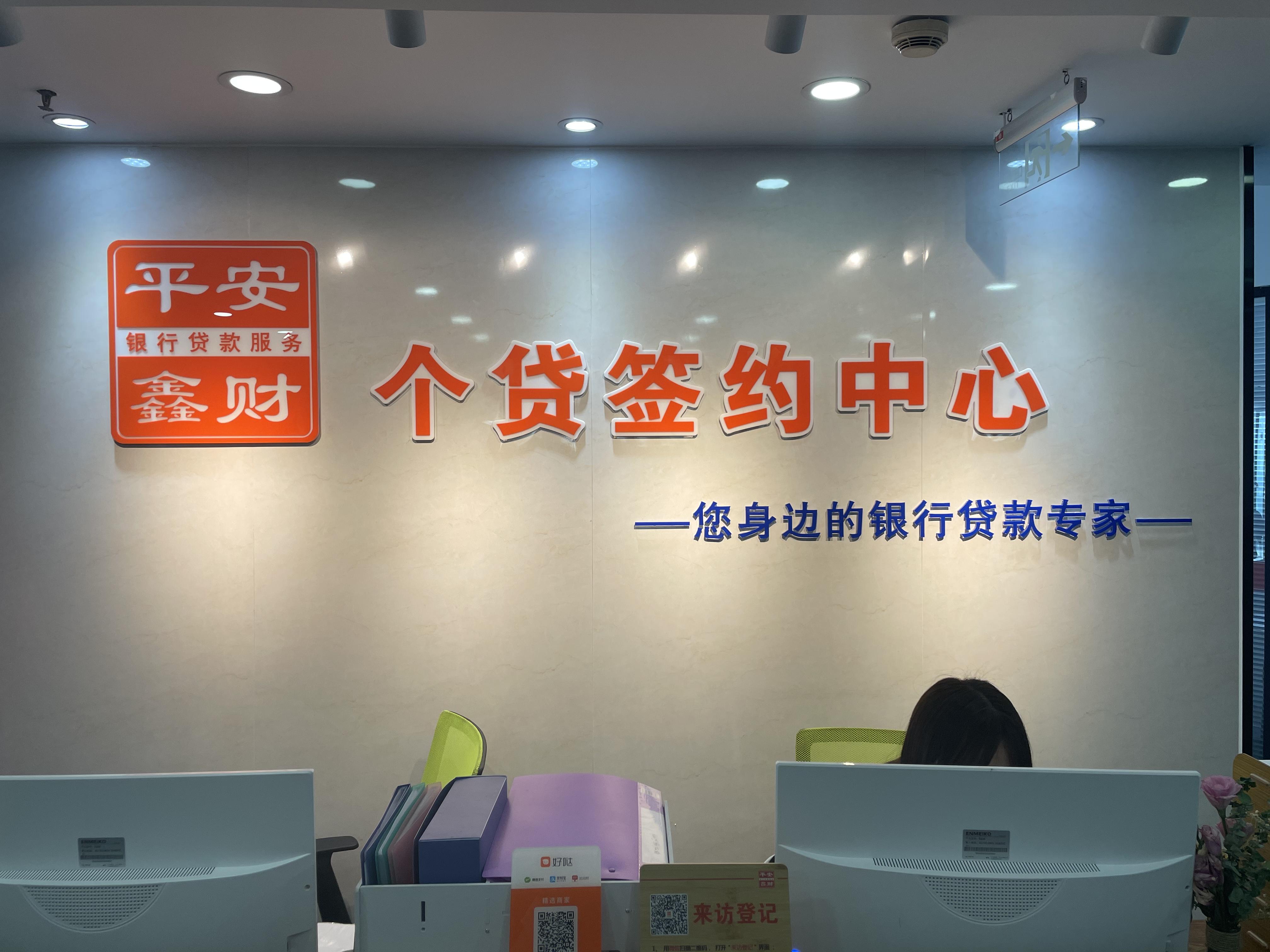 平安鑫财贷款