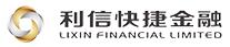 利信金融贷款
