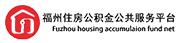 福州住房公积金管理中心