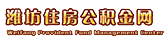 潍坊住房公积金管理中心