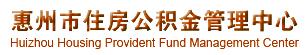 惠州住房公积金管理中心