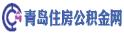 青岛住房公积金管理中心