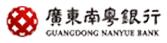 南粤银行贷款